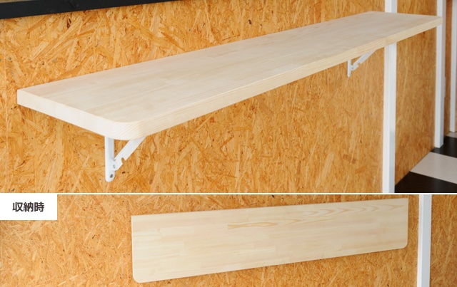 壁付け収納テーブル(折りたたみタイプ)