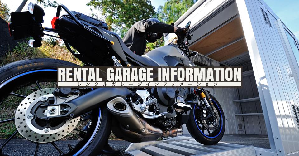 バイクのレンタルガレージ